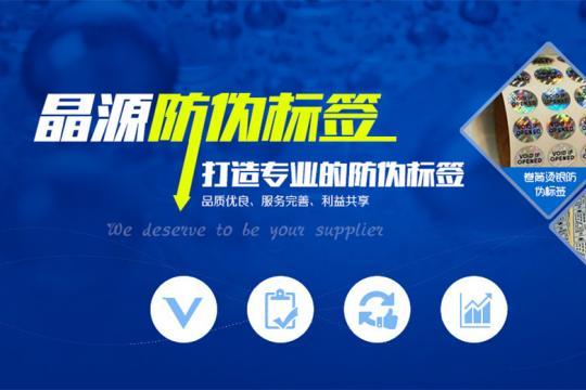 Shenzhen Jingyuan Laser Technology Products Co., Ltd.